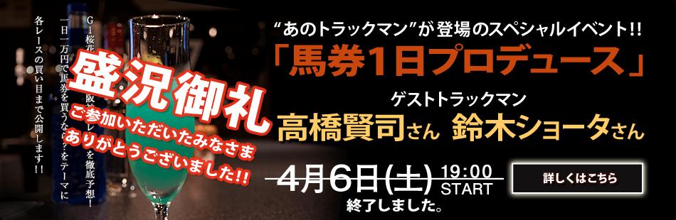 トラックマン高橋賢司さん・鈴木ショータさんを迎えての馬券1日プロデュースイベント