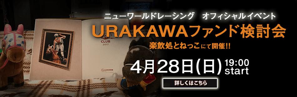 ニューワールドレーシングオフィシャルイベント「URAKAWAファンド検討会」を競馬バーの楽飲処とねっこで開催!