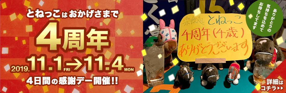 心斎橋の競馬バー とねっこは11月で4周年!