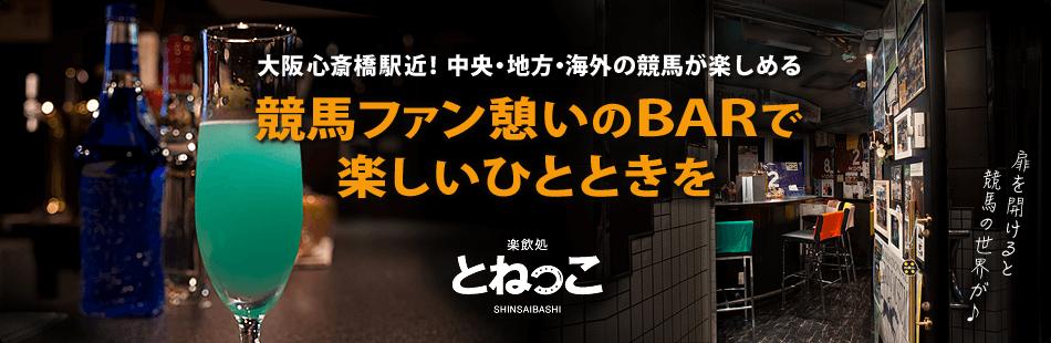 大阪心斎橋の競馬バー 楽飲処とねっこ