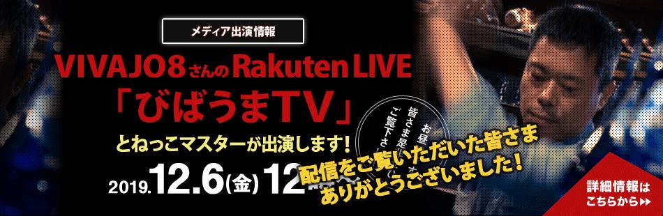 大阪心斎橋の競馬バー 楽飲処とねっこマスターがvivajo8「びばうまTV」に出演!